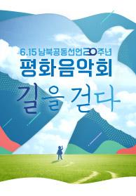 6.15 남북공동선언 20주년 평화음악회- 길을 걷다