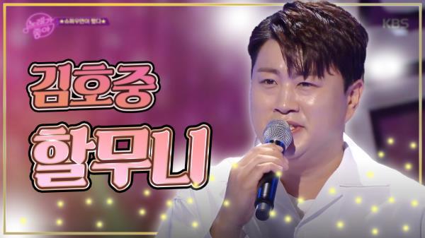 [초대가수 무대] 김호중 - 할무니