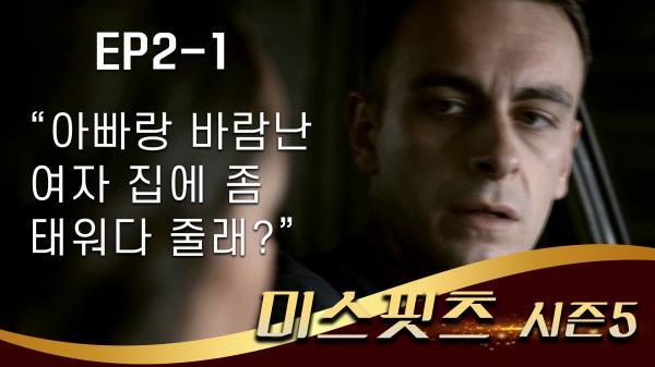 [미스핏츠 시즌5] EP2-1 칼라 크롬의 도움을 받아 아버지를 찾은 조셉 길건