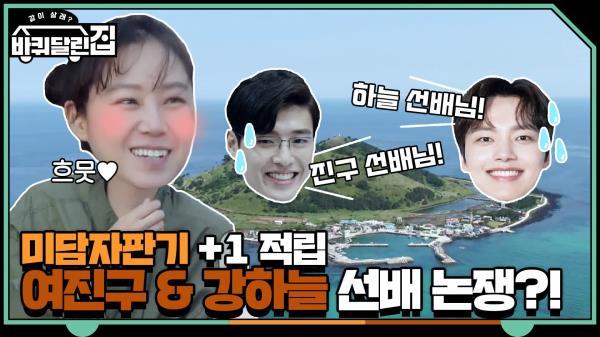 [선공개] 여진구 강하늘 선배 논쟁?! (형제 하면 어울리겠당♥)