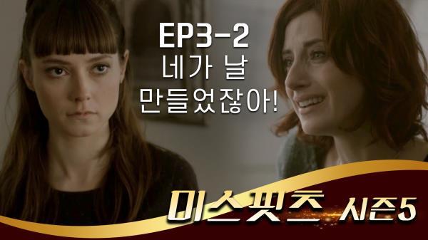 [미스핏츠 시즌5] EP3-2 자신이 만들어낸 가상의 인물을 피하는 여자