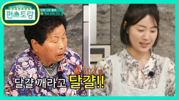 휘몰아치는 '고든 할매'의 아바타 지혜★할머니표 광주식 오리탕 도전!