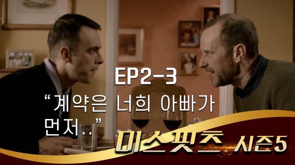 [미스핏츠 시즌5] EP2-3 조셉 길건과 가짜 아빠와의 신경전