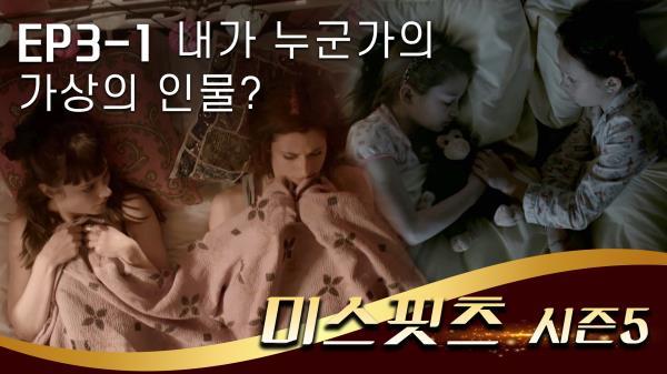 [미스핏츠 시즌5] EP3-1 나타샤 오키프는 누군가의 가상의 인물이었다?!