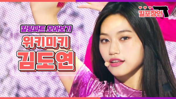 [MBCkpop] [킬포장인] ★위키미키 김도연★ 킬링파트 모아보기 | WEKI MEKI KIM DOYEON Killing Part Compilation