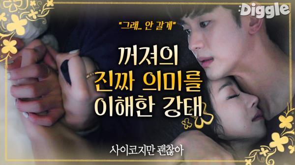 악몽에서 깨어난 서예지를 안고서 달래주는 김수현,, 서로가 서로를 구원해주는 달달커플 서사😭 | It's Okay to Not Be Okay #Diggle #사이코지만괜찮아