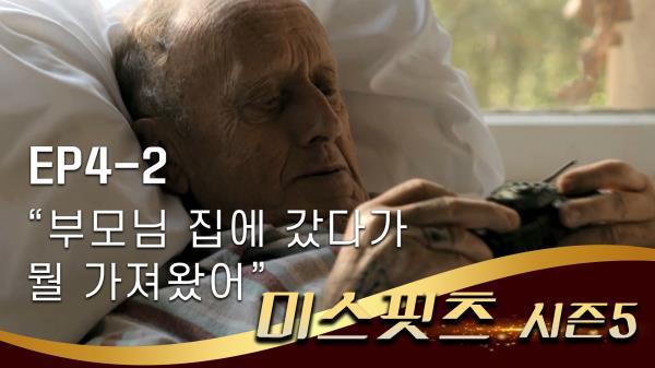 [미스핏츠 시즌5] EP4-2 건강을 위해 분신을 요양원에 모시기로 한 조셉 길건