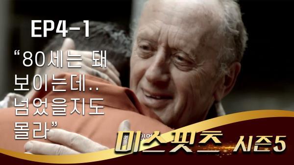 [미스핏츠 시즌5] EP4-1 노인이 되서 나타난 조셉 길건의 분신