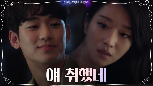 주정뱅이(?)가 된 김수현! 술 취해 서예지에게 조잘대며 댕댕美발산☆