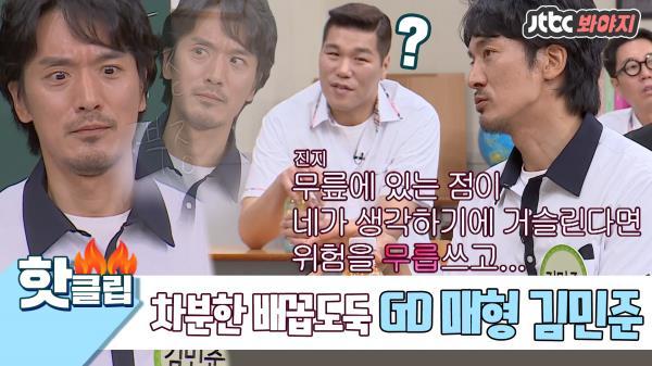 [오열주의] 세상에서 제일 웃긴 GD 매형 김민준.. 누가 갑분싸래..