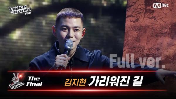 [풀버전] 김지현 - 가리워진 길 | 파이널 | 보이스 코리아 2020