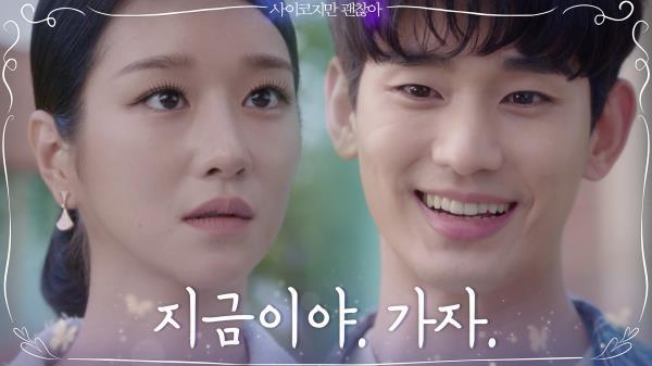 '나 너랑 놀러가고싶어' 서예지와 생애 첫 일탈을 꿈꾸는 김수현