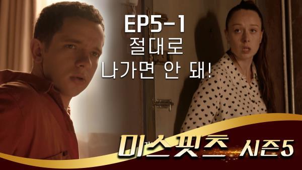 [미스핏츠 시즌5] EP5-1 낯선 곳에서 잠을 깬 나단 맥뮬런! 밖을 못 나가게 하는 이유는?