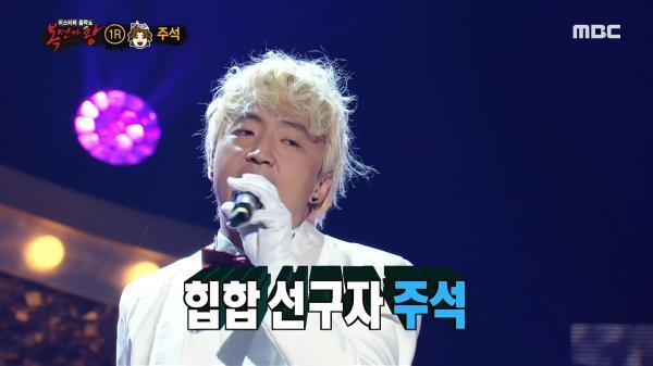 지휘자의 정체는 대한민국 힙합 문화를 이끈 래퍼 주석!
