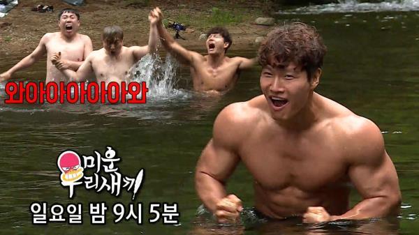 """[7월 19일 예고] """"남자다~잉!!"""" 얼음물 보다 차가운 계곡물 입수☆"""