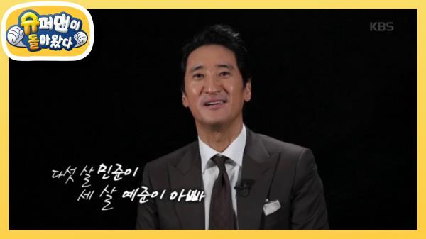53세 아빠, 신현준의 육아 신세계! 데뷔 31년만에 첫 가족 공개!