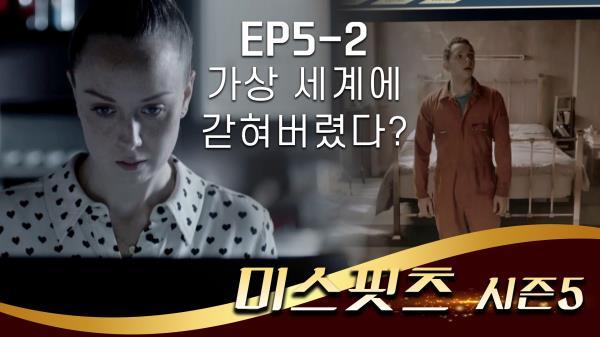 [미스핏츠 시즌5] EP5-2 가상의 세계를 만들어 나단 맥뮬런을 가둔 여자