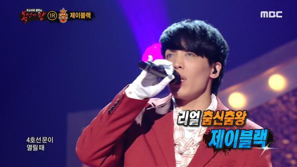 매력적인 보컬! '춤신춤왕'은 국보급 댄서 제이블랙!