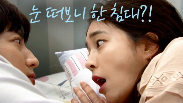 """티격태격 이상엽-이민정, 눈 떠보니 한 침대...★? """"없었던 일로 할까?"""""""