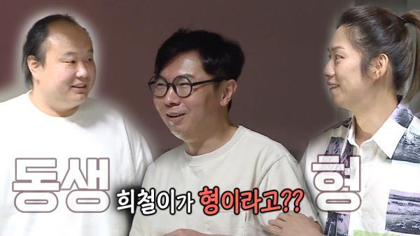 임원희, 이호철 보다 나이가 많은 '동안' 김희철에 당황★