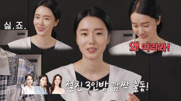 이정현, 절친 '손예진×이민정×오윤아' 신혼여행 따라온 사연 공개☆