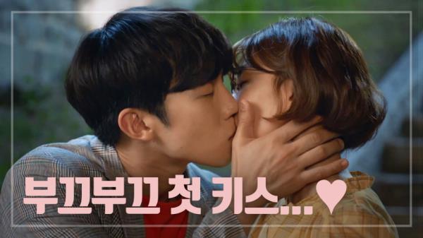 [어머어머☞☜] ❣️첫 키스하는 이상이♥이초희❣️