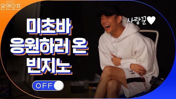 ※빈지노 깜짝등장※ 미초바 응원하려 촬영장 온 스윗한 남친!!♥