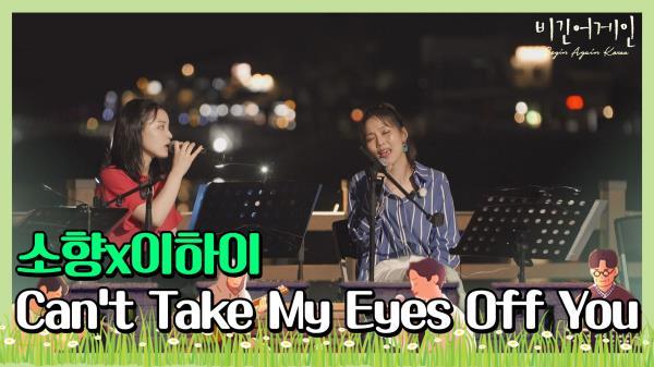 🎤 소향x이하이의 소울로 재탄생한 'Can't Take My Eyes Off You'♪