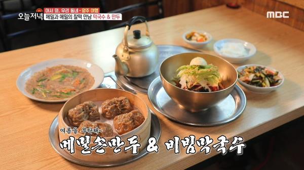 메밀과 메밀의 찰떡 만남 막국수&만두