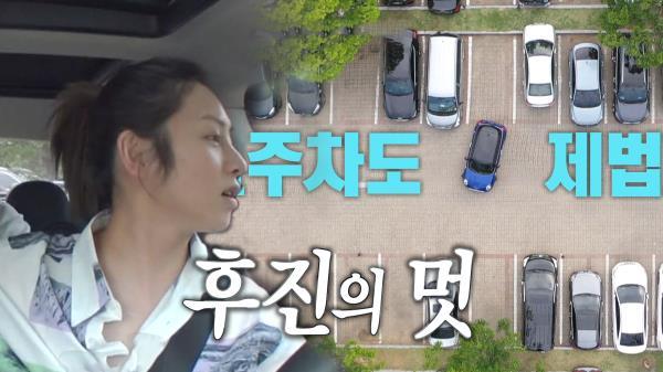 """""""나 너무 잘하지!"""" 김희철, 장롱면허 불구 멋있게 후진 주차★ (ft. 베이비 호철)"""