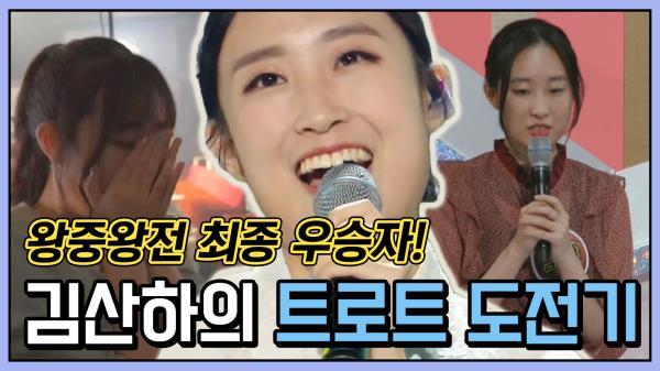 《스페셜》 왕중왕전 최종 우승자! 김산하의 트로트 도전기~