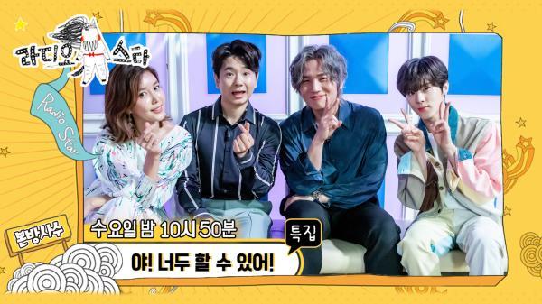 《셀프캠》특집 '야! 너두 할 수 있어!' 채정안, 박성호, 케이윌, 김우석