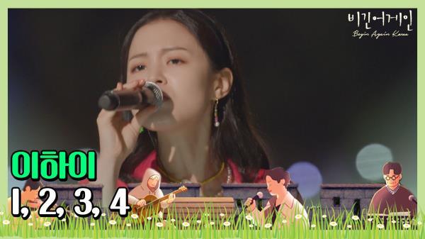 🎤 더욱 깊어진 목소리로 부르는 이하이의 데뷔곡 '1,2,3,4 (원,투,쓰리,포)'♬