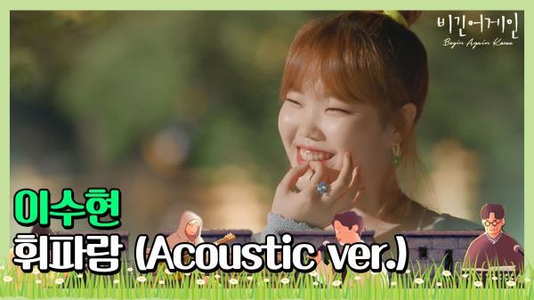 🎤 (못하는 게 뭐야) 랩까지 완벽 소화! 이수현의 '휘파람' (Acoustic ver.)♩