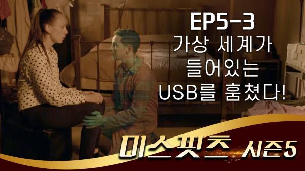 [미스핏츠 시즌5] EP5-3 나단 맥뮬런을 가상 세계에서 빼오는 친구들