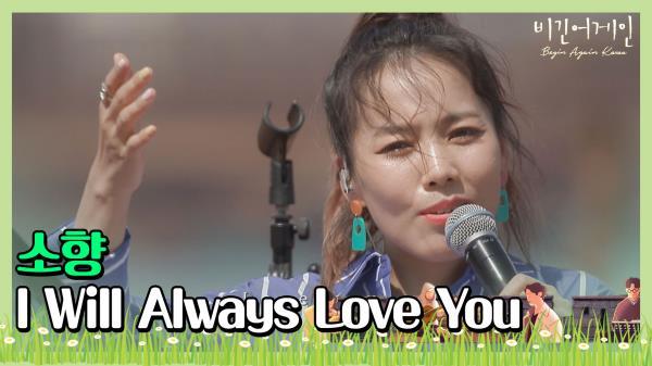 🎤 첫 소절부터 소름 쫙↗ 소향의 'I Will Always Love You'♬