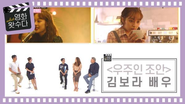 용감한 영화 <SF8>에 대한 김보라x유이x최시원의 반응