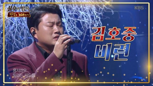[트바로티 ⚡️] 열창하는 김호중의 비련 ♪