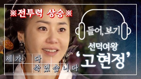 【고현정】멘탈강화에 안성맞춤 새주 미실💪 대사 한 마디 마다 전투력 상승 가능🔥🔥  GoHyunJeong | TVPP