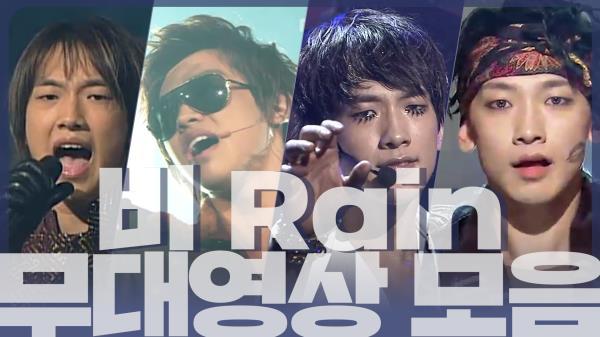 【비】 생머리 찰랑 리트리버🐶 시절 '나쁜 남자'부터 수능금지곡 'La Song'💋 까지!! 비 무대영상 모음집🖤 | TVPP