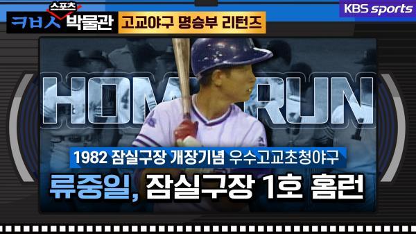 [ㅋㅂㅅ박물관] 잠실구장 1호 홈런 류중일, 우수고교초청야구 경북고 vs 부산고