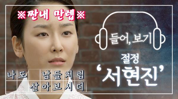 【서현진】딕션 끝판왕 서현진👍 사투리 잘 몰라도 바로 이해 가능٩( 'ω' )و |  SeoHyunJin | TVPP