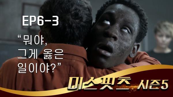 [미스핏츠 시즌5] EP6-3 나단 맥뮬런의 생명을 다시 돌려주는 아데 오예페소