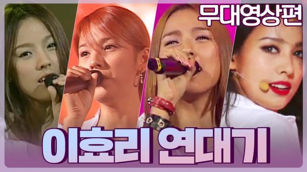 【이효리】핑클부터 솔로까지, 한 방에 쭉 보는 이효리 연대기❤ 무대영상편  | TVPP