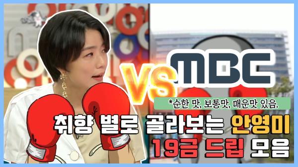 【안영미】 엽떡보다 매운 안영미 라디오스타 드립 모음🌶 AHN YOUNG MI | 라디오스타 | TVPP