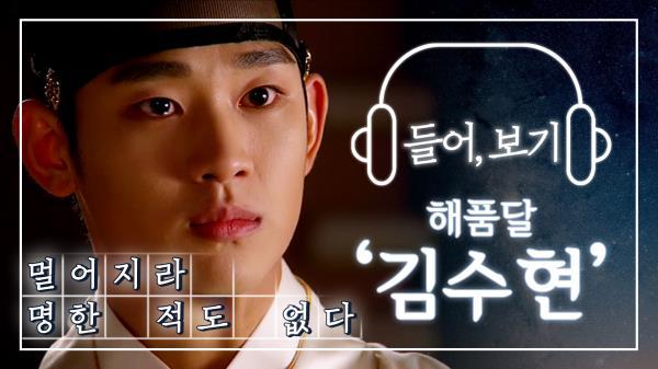 【들어,보기】김수현 고막이 녹아내려도 책임 안 집니다.🙅♀ 해품달 아직 못 보낸 사람 당장 들어와..🌞🌝 KimSooHyun | TVPP