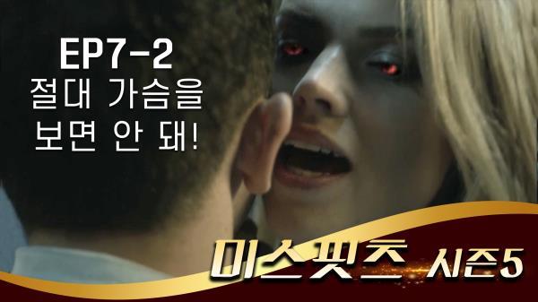 [미스핏츠 시즌5] EP7-2 아이들을 사탄의 하수인으로 만드는 에린 리차즈