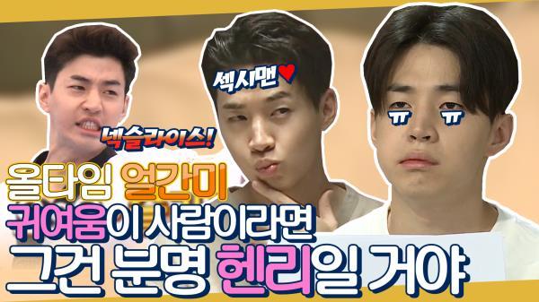 【헨리】올타임 얼간미 헨리 모음집🤡 엉뚱한데 귀여워서 듀금,,💓 | TVPP