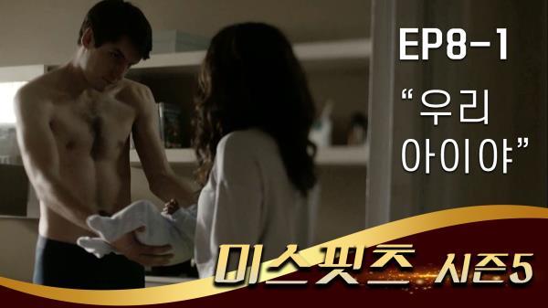 [미스핏츠 시즌5] EP8-1 능력을 써 칼라 크롬과의 시간을 빨리 감은 다니엘 보이드