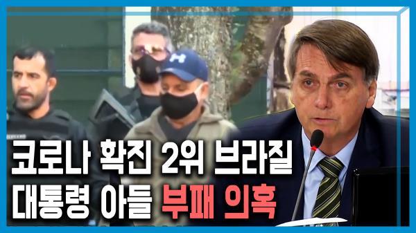 위기의 보우소나루 브라질 대통령, 코로나19 확산에 아들 의혹까지